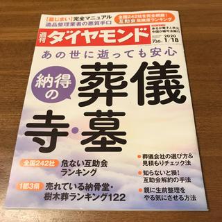 ダイヤモンド社 - 【美品】週刊ダイヤモンド 1/18号納得の葬儀、寺、墓