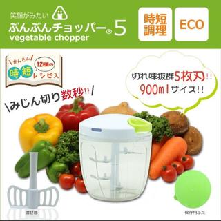 ぶんぶんチョッパー5(調理道具/製菓道具)