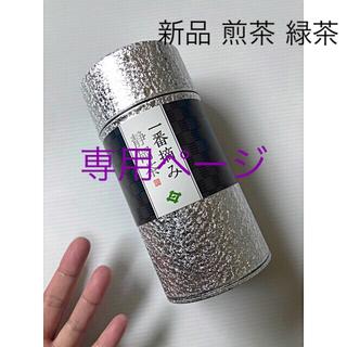 新品 一番摘み 静岡茶 煎茶 緑茶 60g