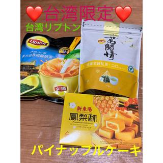 ユニリーバ(Unilever)の❤️台湾茶&パイナップルケーキ★3点セット★台湾限定❤️プロフ必読(茶)