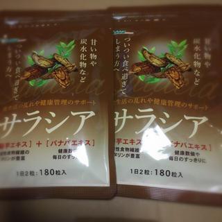 サラシア2袋(ダイエット食品)