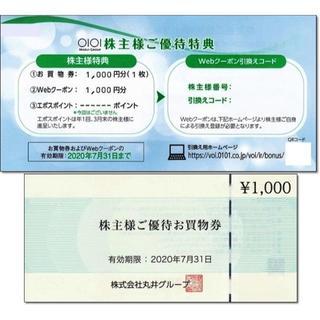 マルイ 丸井 株主優待券 セット お買物券1000円+Webクーポン1000円(ショッピング)