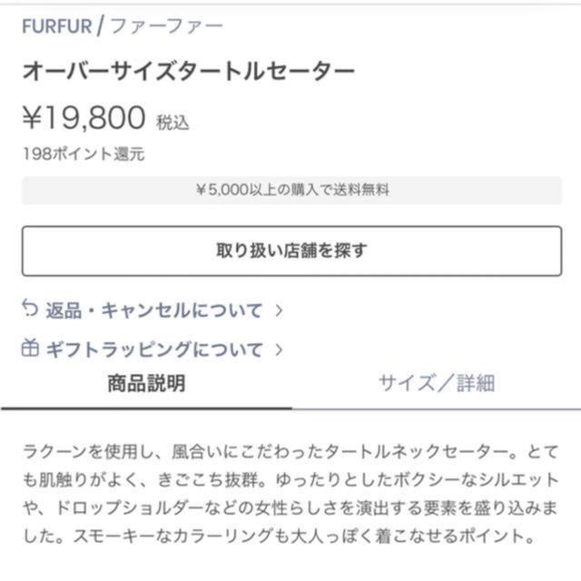 fur fur(ファーファー)の新作!新品!furfur オーバーサイズタートルセーター レディースのトップス(ニット/セーター)の商品写真