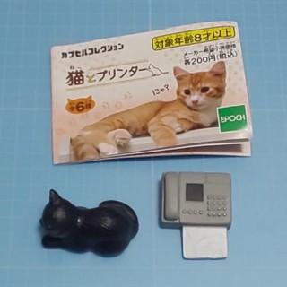 エポック(EPOCH)のカプセルトイ「猫とプリンター」黒猫とファックス(その他)