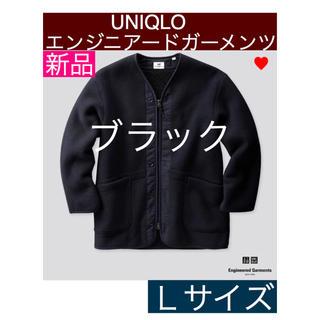 UNIQLO - UNIQLO エンジニアードガーメンツ フリースノーカラーコート ブラック L