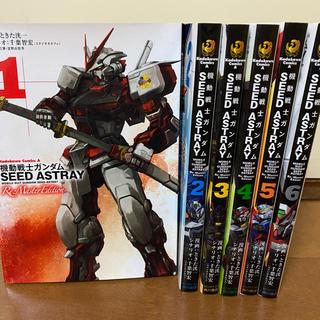 機動戦士ガンダムSEED ASTRAY Re:Master 6巻セット!