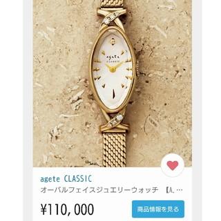 agete - ■出品20日まで■ agete classic K10 ダイヤ付 華奢ウォッチ