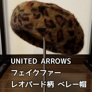 ユナイテッドアローズ(UNITED ARROWS)のUNITED ARROWS フェイクファー レオパード ヒョウ柄 ベレー帽(ハンチング/ベレー帽)