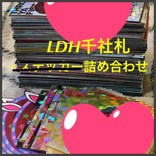 GENERATIONS - LDH千社札詰め合わせ★12〜15枚