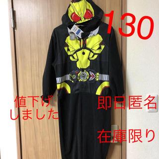 BANDAI - 130 仮面ライダーゼロワン なりきり 変身 パジャマ 在庫ラスト1