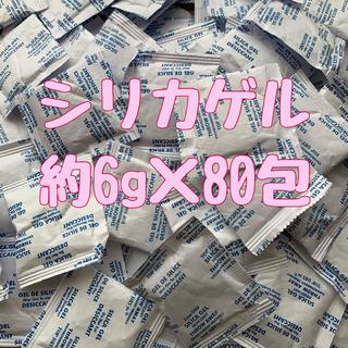 ドライフラワー 乾燥剤 シリカゲル 80包(ドライフラワー)