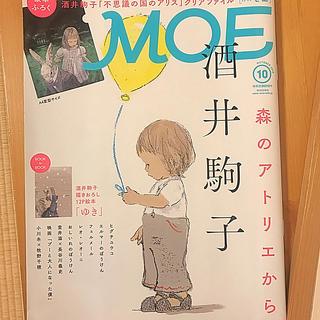 白泉社 - MOE (モエ) 2018年 10月号