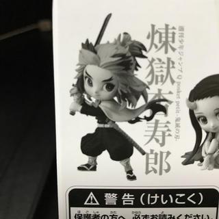 集英社 - 鬼滅の刃 Qposket 煉獄杏寿郎 フィギュア