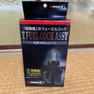 カワサキ(カワサキ)のMRS ♬新品♬カワサキ Z1   Z2 フューエルコック(パーツ)