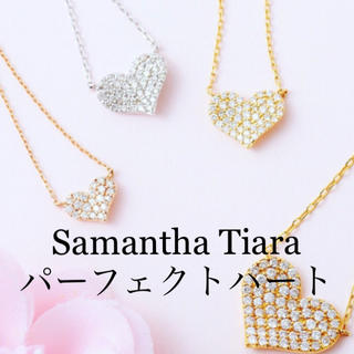 Samantha Tiara - サマンサティアラ K18 パーフェクトハートインフィニティネックレス