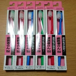 大正製薬 - 歯ブラシ 6本(ふつう)