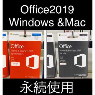 Microsoft - □簡単インストール□ ●新品●オフィス2019 永続使用