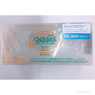 ドライアイ用メガネ・保護メガネ(サングラス/メガネ)