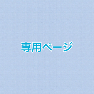 ダッフィー(ダッフィー)のフローレン様 専用ページ(ミニカー)