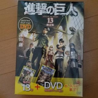 進撃の巨人 13 DVD付き限定版