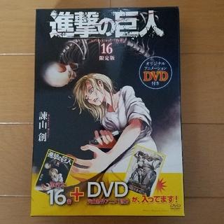 進撃の巨人 16 オリジナルアニメDVD付き
