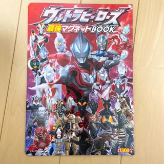 タカラジマシャ(宝島社)のウルトラヒーローズ 最強マグネットブック(キャラクターグッズ)