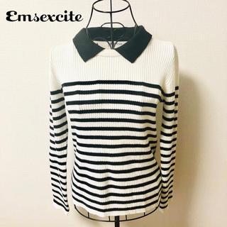 EMSEXCITE - 【エムズエキサイト】カラー付きボーダーリブニット