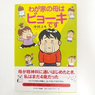 サンマーク出版 - 【中村ユキ】我が家の母はビョーキです。