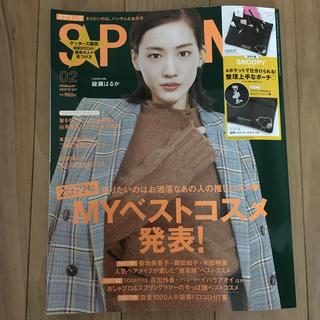 タカラジマシャ(宝島社)のspring (スプリング) 2020年 02月号 雑誌のみ(その他)