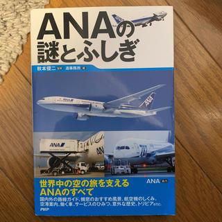 エーエヌエー(ゼンニッポンクウユ)(ANA(全日本空輸))のANAの謎とふしぎ(ビジネス/経済)