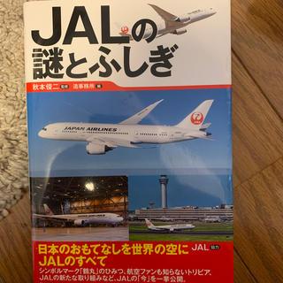 ジャル(ニホンコウクウ)(JAL(日本航空))のJALの謎とふしぎ(ビジネス/経済)