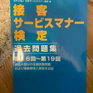 接客サ-ビスマナ-検定過去問題集 第16回~第19回(資格/検定)