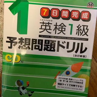 7日間完成英検1級予想問題ドリル 改訂新版(資格/検定)