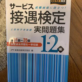 サ-ビス接遇検定実問題集1-2級 第31回~35回(資格/検定)