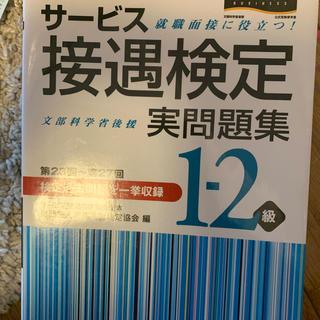 サ-ビス接遇検定実問題集1-2級 第23回~第27回(資格/検定)
