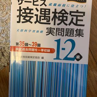 サ-ビス接遇検定実問題集1-2級 第35回~39回(資格/検定)