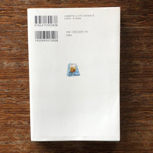 主婦が幸せになる53の方法 若松美穂 双葉社 エンタメ/ホビーの本(住まい/暮らし/子育て)の商品写真