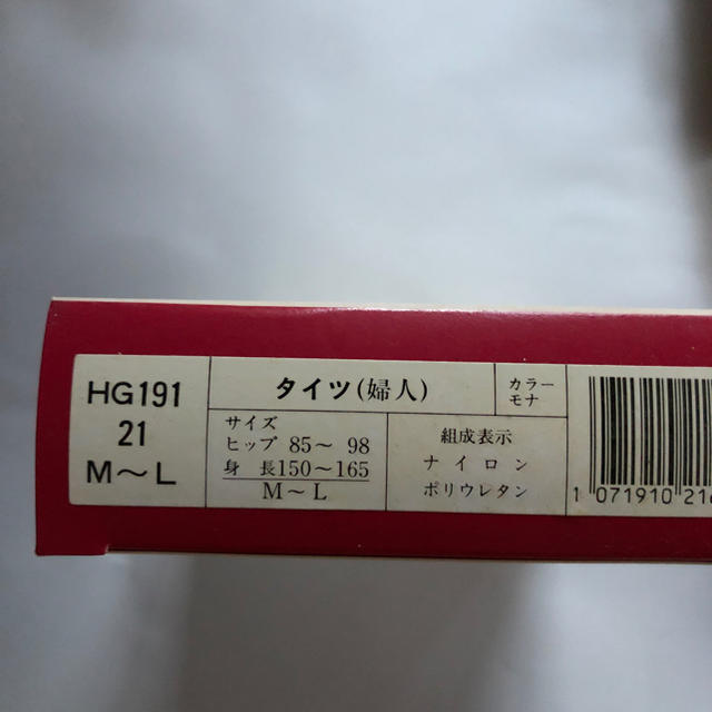シャルレ(シャルレ)のタイツ モナ 2足 レディースのレッグウェア(タイツ/ストッキング)の商品写真