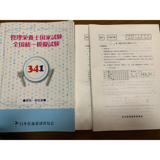 管理栄養士国家試験 模試(資格/検定)