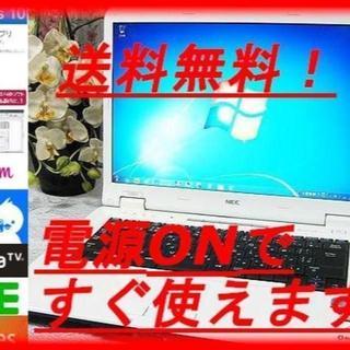 エヌイーシー(NEC)の新品マウス付き⛄ 送料無料⛳ すぐ使えます⚡ ホワイト✅NEC⚾LL750⚽(ノートPC)
