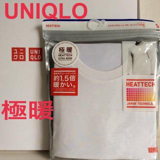 UNIQLO - 極暖 ヒートテック クルーネックT 9分丈 サイズS 未開封!