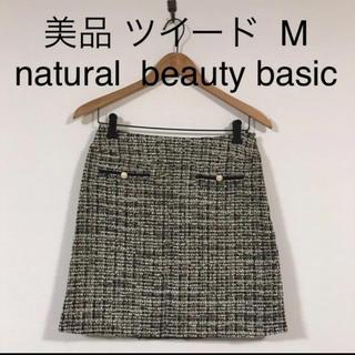 美品 natural  beauty basic ツイードスカート  M(ひざ丈スカート)