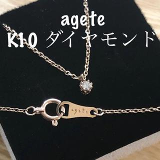 agete - agete K10 一粒ダイヤネックレス ピンクゴールド