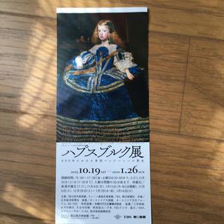 ハプスブルク展の入場券(美術館/博物館)