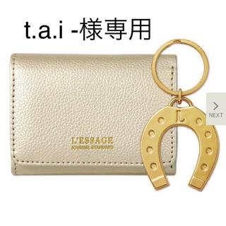 タカラジマシャ(宝島社)のJOURNAL STANDARD ミニ財布&チャーム(財布)