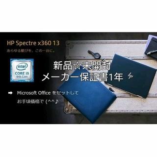ヒューレットパッカード(HP)の新品◆HP Spectre x360 13-ap New8G i5★Office(ノートPC)
