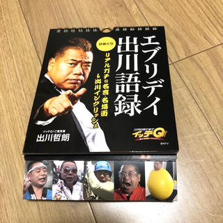 ひめくりイッテQ!エブリディ出川語録(カレンダー/スケジュール)