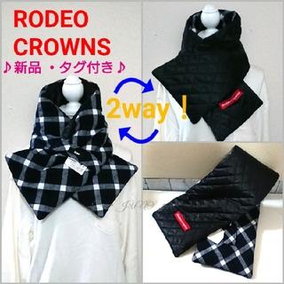 ロデオクラウンズ(RODEO CROWNS)の2wayティペット♡RODEO CROWNS ロデオクラウンズ  新品 タグ付き(マフラー/ショール)