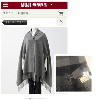 ムジルシリョウヒン(MUJI (無印良品))の【タグ付】ストール羽織り(ストール/パシュミナ)