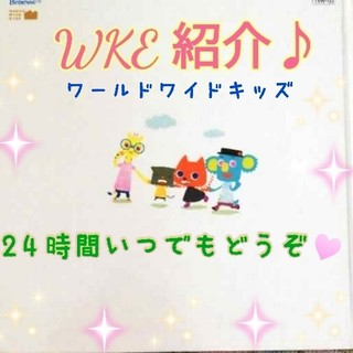 ワールドワイドキッズ紹介プレゼント♪(知育玩具)